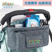 推車掛包嬰兒車掛包收納袋掛袋多功能通用大容量置物袋嬰兒車掛鉤推車掛包【8折鉅惠】