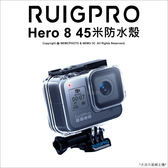 睿谷 GoPro Hero 8 45米防水殼 保護殼 防水盒 潛水 浮潛 專用配件★可刷卡★薪創數位