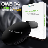 Oweida QX100 簡約時尚無線快速充電板-支援9V/10W快充-甜蜜黑