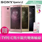 分期0利率 SONY Xperia L2 5.5吋單卡 智慧手機 贈『 TYPE-C馬卡龍充電傳輸線*1』