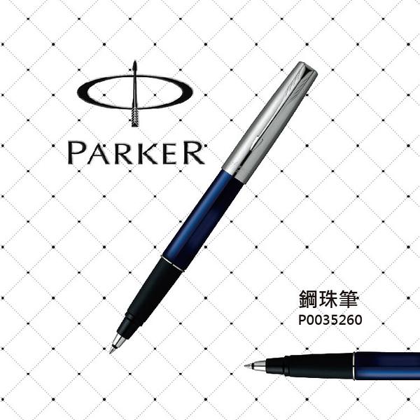 派克 PARKER FRONTIER 雲峰系列 藍桿 鋼珠筆 P0035260