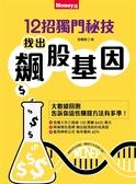(二手書)12招獨門秘技,找出飆股基因