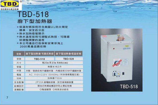 【 坦伯頓淨水】TBD-518 廚下型加熱器 餐廚泡茶必備☆廚下加熱器.隨時供應熱水飲水機 4公升