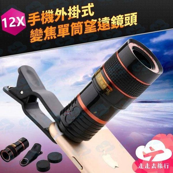 走走去旅行99750【JA602】12倍手機望遠鏡 12X高清拍照手機外置長焦鏡頭 12X變焦調焦手機鏡頭