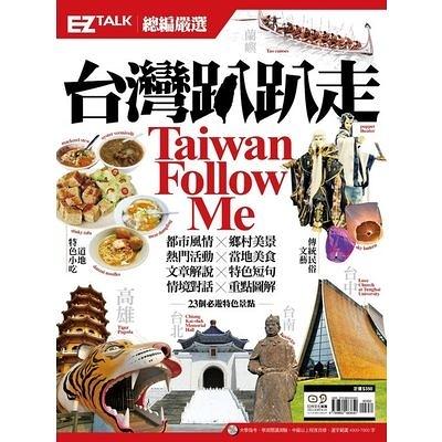 台灣趴趴走Taiwan Follow Me(EZTALK總編嚴選特刊)(1書