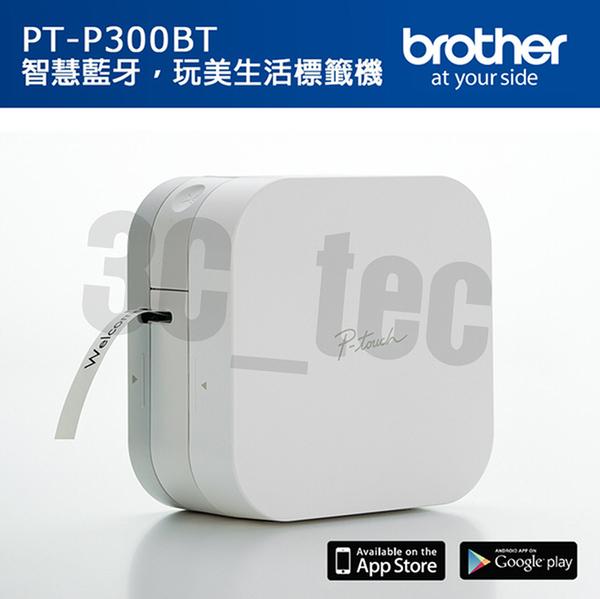兄弟牌 Brother PT-P300BT 標籤機 智慧型手機 藍牙傳輸 創意自黏護貝標籤機