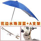 電動摩托車遮雨蓬棚遮陽傘雨傘電瓶自行車防曬擋風罩擋雨透明 1995生活雜貨 NMS