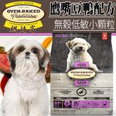 【zoo寵物商城】烘焙客Oven-Baked》無穀低敏全犬鷹嘴豆鴨犬糧小顆粒2.2磅1kg