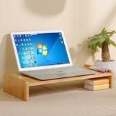 電腦增高架 電腦顯示器螢幕增高架底座桌面鍵盤置物架收納支架架子抬加高YYJ【免運快出】