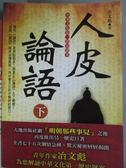 【書寶二手書T6/一般小說_HIX】人皮論語(下)_冶文彪