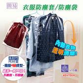 (可超取)lisan透明衣服防塵套 防塵袋 防塵罩【小10入40x70cm】-賣點購物