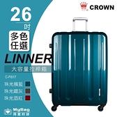 CROWN 皇冠 行李箱 26吋 LINNER鋁框拉桿箱 C-FI517 皇冠製造 2019新色 得意時袋