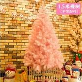 T-粉色聖誕樹 套餐裝 家用 聖誕節 裝飾品 1.5米粉色樹(不帶裝飾)