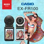 【32G】CASIO 卡西歐 FR100 FR-100 自拍神器 防水相機 美顏相機 保固18個月