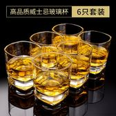 威士忌酒杯洋酒杯6只套裝歐式家用四方杯酒杯啤酒杯烈酒杯水杯【跨年交換禮物降價】