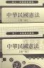 【二手書R2YB】b《中華民國憲法第一回~第四回+總複習第一回》高上.來勝講義