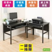 《DFhouse》頂楓150+90公分大L型工作桌+1抽屜+1鍵盤+桌上架 工作桌 電腦桌椅 辦公桌椅 書桌椅