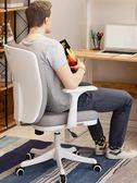 布藝電腦椅家用休閑座椅轉椅書房椅學生學習寫字椅升降椅辦公椅子wy【快速出貨八折優惠】