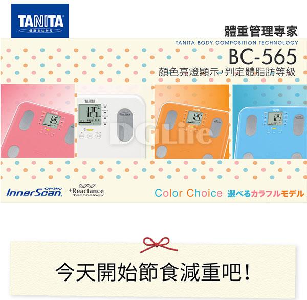 BC-565  TANITA 塔尼達 九合一體組成計 體脂計 (白色) BC565
