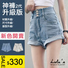 LULUS/新色/自訂款2代神褲-高腰牛仔短褲25-29-2色  【04190010】