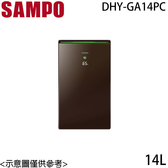【SAMPO聲寶】14L ARKDAN高效清淨除濕機 DHY-GA14PC 免運費