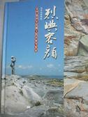 【書寶二手書T3/地理_ZHT】島外島的明珠 : 烈嶼容顏_林英生, 陳西村_附光碟