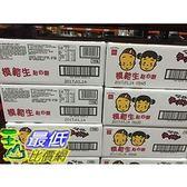[COSCO代購] 促銷到8月24號 BABYSTAR 模範生 點心餅雞汁口味 88公克*15入 _C108672