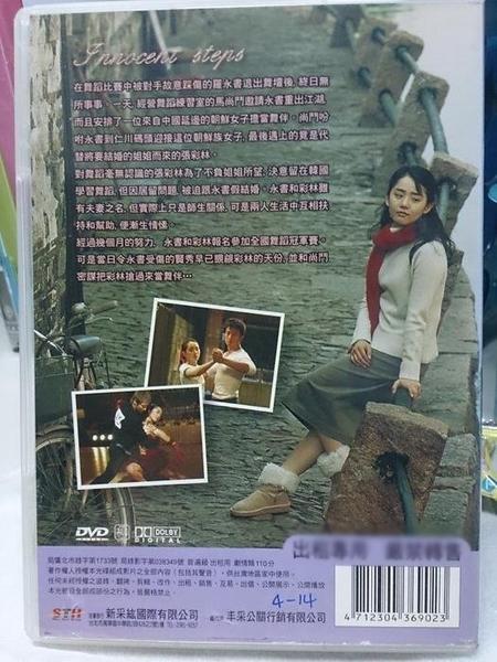 挖寶二手片-N05-002-正版DVD-韓片【舞動真愛】-文根英 朴健炯(直購價)