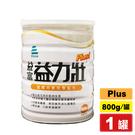 益富 益力壯 plus 營養均衡配方 800g/罐 (特定疾病配方食品 奶素可食) 專品藥局【2008957】