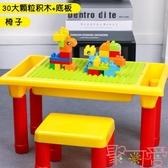 積木拼裝益智多功能兒童玩具積木桌【聚可愛】