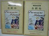 【書寶二手書T7/兒童文學_BV2】金銀島_書+光碟合售_羅伯特·路易