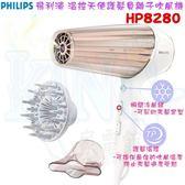 【兩入組優惠特價】飛利浦 HP8280 / HP-8280 PHILIPS 溫控天使負離子護髮吹風機 現貨熱賣