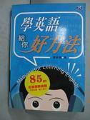 【書寶二手書T6/語言學習_HCN】學英語給你好方法_鍾道隆