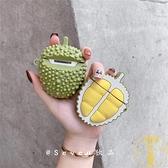 榴蓮airpods1/2保護套蘋果無線藍牙耳機軟硅膠防摔【雲木雜貨】