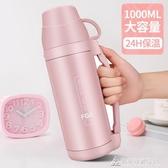 富光保溫杯大容量女便攜戶外水壺水杯子寶寶嬰兒外出保溫瓶1000ml 交換禮物