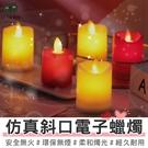 電子蠟燭 LED蠟燭燈 喜宴告白求婚道具 電子蠟燭【Z200912】