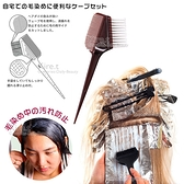 DIY 染髮神器 神奇染髮梳-雙面染梳/染刷 kiret