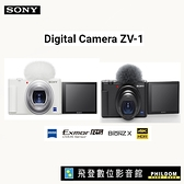Sony Digital Camera DSC-ZV1 ZV-1 DSC ZV1 數位相機 公司貨