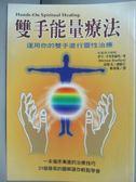 【書寶二手書T2/養生_NQX】雙手能量療法_麥可.布萊德福特