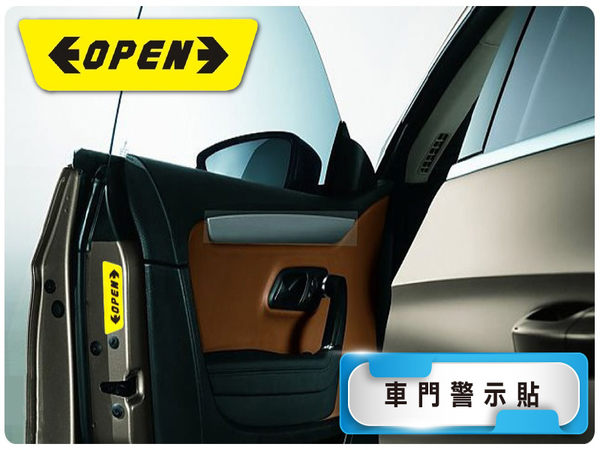 【OPEN警示貼】4入 車門反光防撞貼 汽車貼紙 夜間開門警示