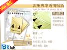 雷射專業透明貼紙/ A4 1包100入...