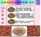 三色藜麥亞麻籽粉/300g(即食)