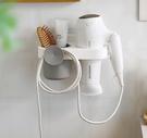 可繞線吹風機架免打孔浴室衛生間廁所置物收納架壁掛電吹風掛架 小时光生活馆