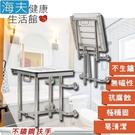 【海夫健康生活館】裕華 不鏽鋼系列 折疊式 收納 浴淋椅(X-07)
