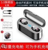 藍芽耳機【現貨】F9無線雙耳 藍芽5.0超小迷妳真無線藍牙耳機耳塞式入耳式