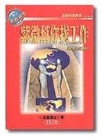 二手書博民逛書店 《紫微幫你找工作 》 R2Y ISBN:9578270275