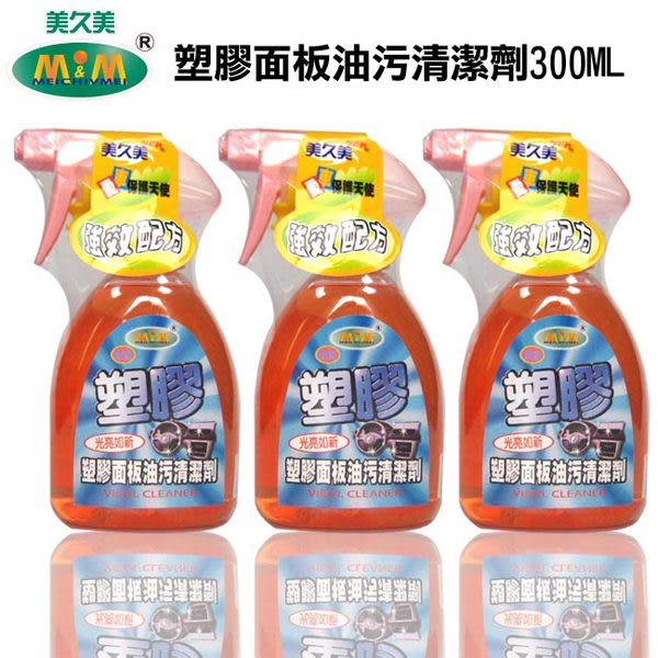 【超值 12件組】美久美 塑膠面板油污清潔劑300ML 快速溶解髒汙 座椅 儀表板【DouMyGo汽車百貨】