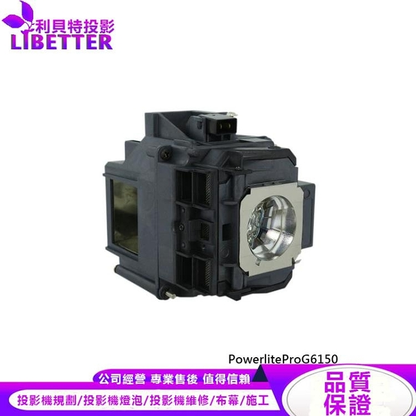 EPSON ELPLP76 副廠投影機燈泡 For PowerliteProG6150