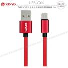 《飛翔3C》KINYO 耐嘉 USB-C09 TYPE-C 鋁合金高光布編織充電傳輸線 1m│公司貨│2.4A 手機快充