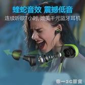 運動跑步藍牙耳機頸脖掛耳式無線雙耳迷你耳塞式入耳式音樂耳麥手機通用【帝一3C旗艦】
